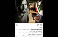 واکنش متفاوت اینستاگرامی خواننده مهران احمدی معروف به شاهزاده احساس ایران به حمله تروریستی اهواز/حاشیه های مهران احمدی/واکنش سلبریتی خواننده