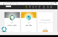 آزمون نظام مهندسی آنلاین (آزمون ورود به حرفه مهندسان)