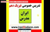 تدریس خصوصی فیزیک دهم در تهران