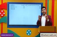ریاضی نهم تدریس کاربرد اتحادهای جبری در مساحت از علی هاشمی