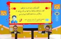 مسابقه تلویزیونی اسرا- ابوالفضل انتظاری