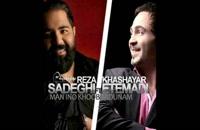 آهنگ من اینو خوب میدونم - خشایار اعتمادی و رضا صادقی