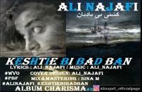 آهنگ کشتی بی بادبان از علی نجفی(پاپ)