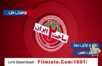 قسمت 10 ساخت ایران 2 ( سریال ) ( دانلود قانونی ) کیفیت HD ( قسمت دهم فصل دوم )