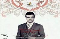 موسیقی کلاسیک ایرانی.....ویولن پرویز یاحقی