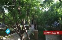 باغ ویلا در شهریار کد ملک 408 املاک بمان