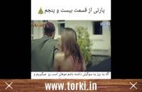 دانلود سریال پرنده سحرخیز با زیرنویس فارسی قسمت 25 - Erkenci Kus