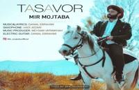 دانلود آهنگ تصور از میر مجتبی به همراه متن ترانه