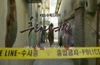 سریال کره ای ملکه مرموز ۲