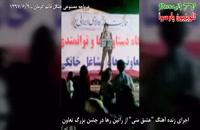 اجرای زنده آهنگ عشق منی از راتین رها در جشن بزرگ تعاون کرمان