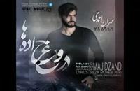 آهنگ دروغ جاده ها مهران احمدی شاهزاده احساس پاپ کشورمون(هم اکنون در معتبرترین سایت های سرسر ایران)-آهنگ های مهران احمدی-دانلود آهنگ جدید مهران