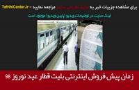 زمان پیش فروش اینترنتی بلیت قطار عید نوروز 98 + سایت خرید بلیت قطارهای نوروز 98