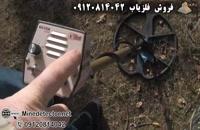 فلزیاب Ultima ساخت Rutus لهستان_09917579020_فلزیاب تهران
