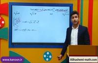 تدریس بهینه سازی در کاربرد مشتق ریاضی دوازدهم تجربی از علی هاشمی
