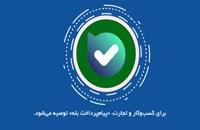 نرمافزارهای ایرانیِ مورد تأییدِ «جبهه انقلاب اسلامی در فضای مجازی»