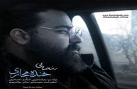 دانلود آهنگ رضا صادقی خنده ی مجازی (Reza Sadeghi Khandeye Majazi)