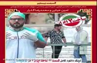 دانلود قسمت 20 ساخت ایران 2 کامل و آنلاین / قسمت 20 ساخت ایران 2