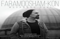 دانلود آهنگ جدید و زیبای محمد راوی با نام فراموشم کن