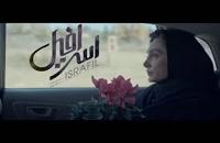 دانلود فیلم سینمایی اسرافیل رایگان