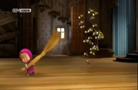 انیمیشن فوق العاده جذاب و دیدنی ماشا ومیشا