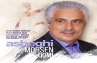 محسن قمی آهنگ عاشقی