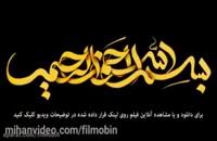دانلود رایگان و کامل فیلم هزارپا با لینک مستقیم از سینمای تهران