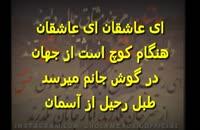 عاشقان با صدای محمد غلامزاده