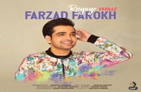 Farzad Farrokh Royaye Man