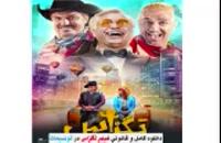 دانلود فيلم تگزاس کامل Full HD (بدون سانسور) | فيلم-