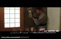 قسمت بیستم سریال ساخت ایران 2 / قسمت 20 سریال ساخت ایران / ساخت ایران 2 کامل