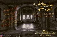 دانلود آهنگ خالق خاطره از احمد فخیمی
