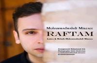 موزیک زیبای رفتم از محمدمهدی میرزایی