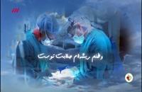 طبیب / سال 97 / 97-08-21- کمر درد (دکتر آفتابی)