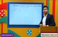 ریاضی نهم تیزهوشان - تدریس توان از علی هاشمی