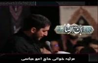 امیر عباسی - روز نهم ۹۷