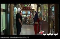 سریال ساخت ایران 2 قسمت 12 (دانلود قسمت دوازدهم ساخت ایران 2 دوازده) فصل دوم