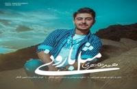 آهنگ مثل بارونی از محمد طاهری(پاپ)