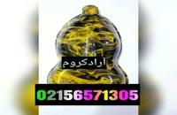 قیمت دستگاه مخمل پاش مخزن دار پنوماتیکی/فانتاکروم/ هیدروگرافیک09913043098