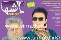 قسمت اول مجموعه بالشها - Balesh ha Series - Episode 1 - ▬سیما دانلود متناسب خانواده ایرانی ▬