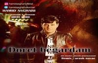 دانلود آهنگ حمید اصغری دورت بگردم (رمیکس) (Hamid Asghari Doret Begardam Remix)