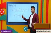 ریاضی نهم فصل پنجم تدریس تجزیه اتحاد مربع از علی هاشمی