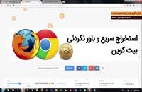 درامد باور نکردنی و میلیونی با CryptoTab Browser