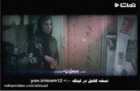 دانلود سریال ممنوعه قسمت 12 کامل / قسمت 12 ممنوعه- HD