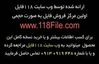 آموزش اجرای کفپوش سه بعدی 02128423118-09130919448-wWw.118File.Com