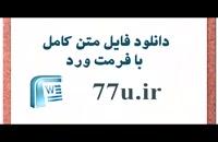 دانلود متن کامل پایان نامه ها با موضوع ترجمه مقاله isi