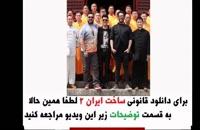 فصل دوم قسمت دوازدهم سریال ساخت ایران 2