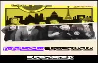 قسمت 9 ساخت ایران 2 ( دانلود کامل و قانونی ) ( قسمت نهم ساخت ایران 2 ) ( خرید آنلاین ) .