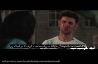 دانلود ساخت ایران 2 قسمت 19 کامل / قسمت 19 ساخت ایران 2^