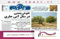 نشریات منتشر شده در هشتم بهمن نود هت