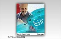 آهنگ محمد اصفهانی هوامو نداشتی (تیتراژ سریال دلدادگان)